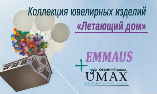 Коллекция ювелирных изделий из серебра «EMMAUS»