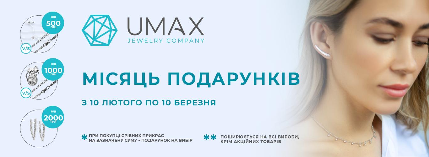 Місяць подарунків від компанії Umax