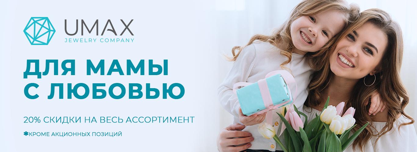 Акция от Umax ко Дню матери!