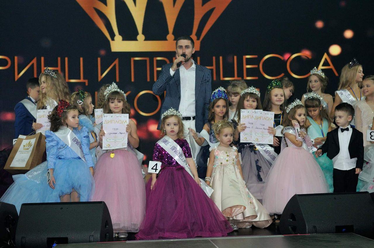 Принц и принцесса Харькова 2019