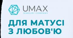 Акція від Umax до Дня матері!